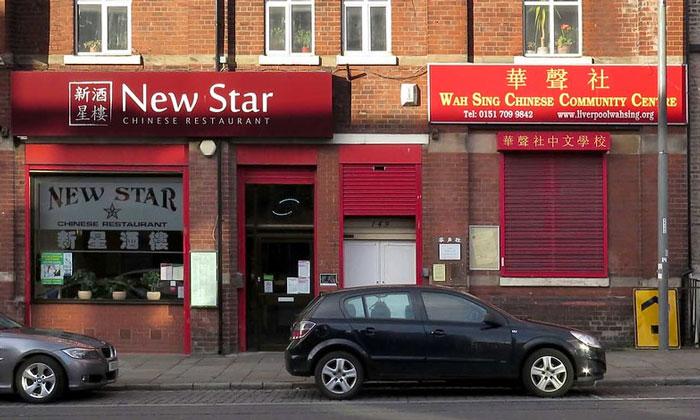 Ресторан «New Star» в Ливерпуле