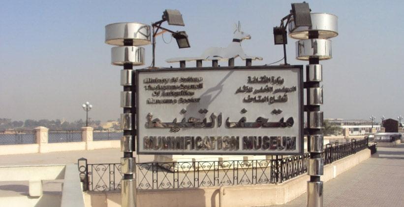 Музей мумификации Луксора