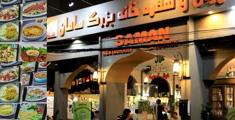 Ресторан Saman в Бангкоке