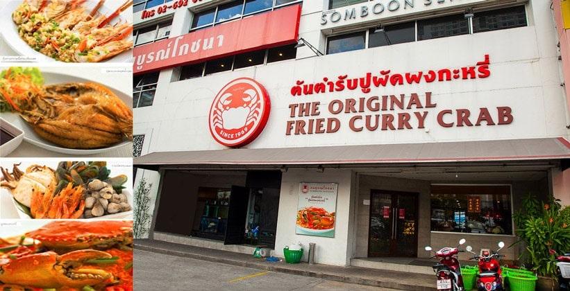 Ресторан Somboon Seafood в Бангкоке
