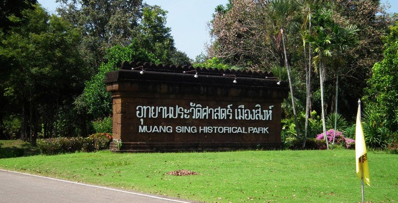 Исторический парк Муанг Синг в Таиланде