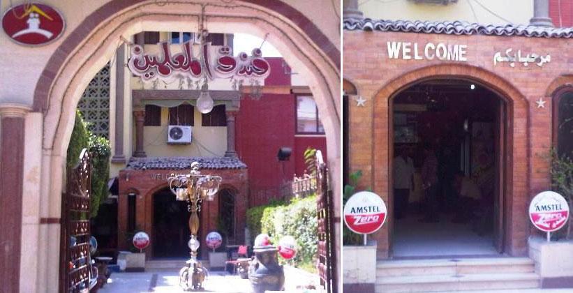 Отель El Moalemeen в городе Фаюм