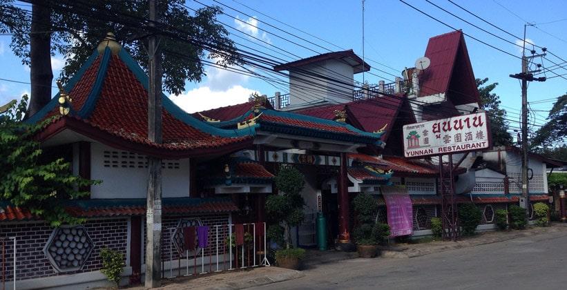 Ресторан Yunnan в Чианграе