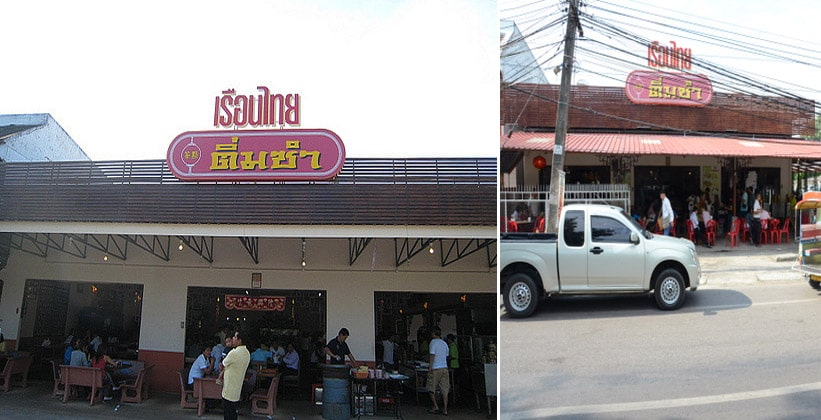 Ресторан Dim Sum в Транге
