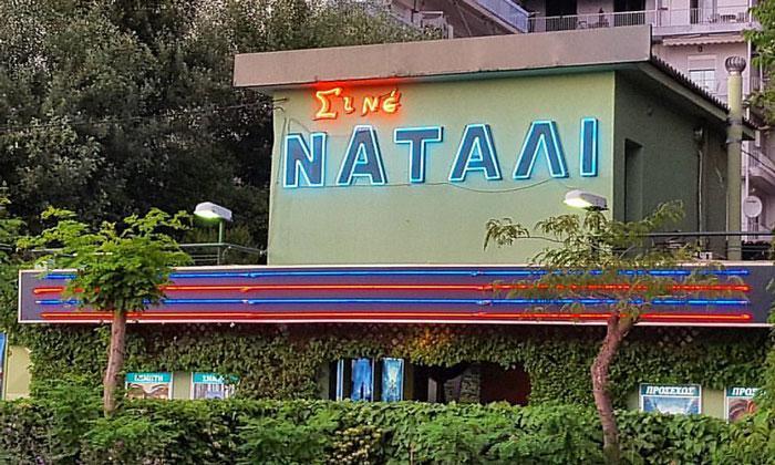 Кинотеатр «Natali» в Салониках