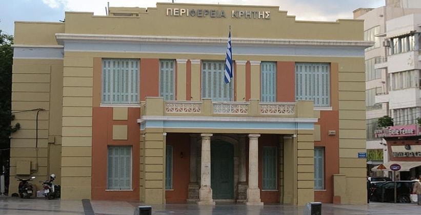 Здание администрации Крита в Ираклионе (Греция)