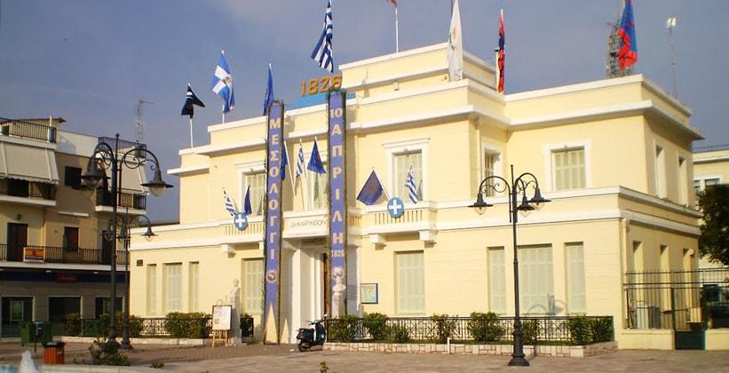 Ратуша Месолонгиона (Греция)