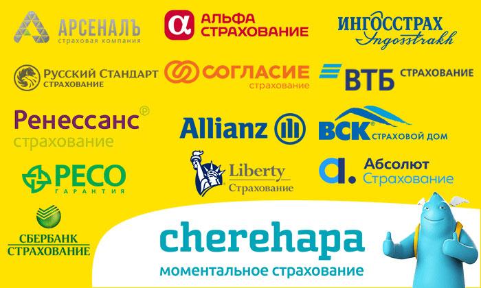 Крупнейшие страховые компании России – партнёры Cherehapa