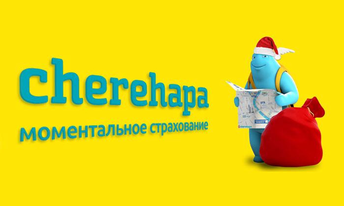 Онлайн страхование от сервиса Cherehapa