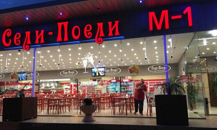 Бистро «Сели-Поели» в Сочи