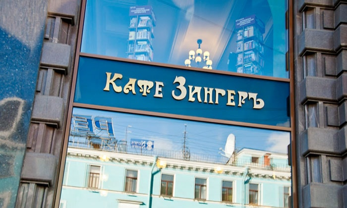 Кафе Зингеръ в Санкт-Петербурге