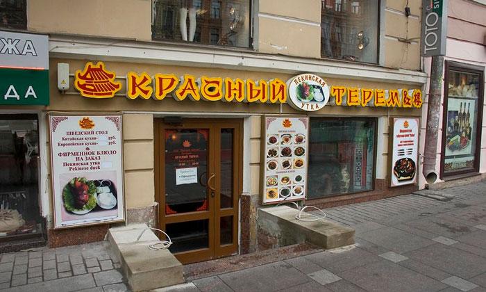 Ресторан Красный терем в Санкт-Петербурге