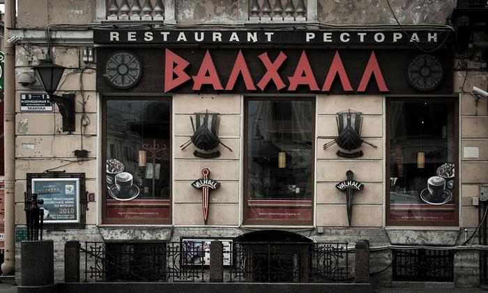 Ресторан Валхалл в Санкт-Петербурге