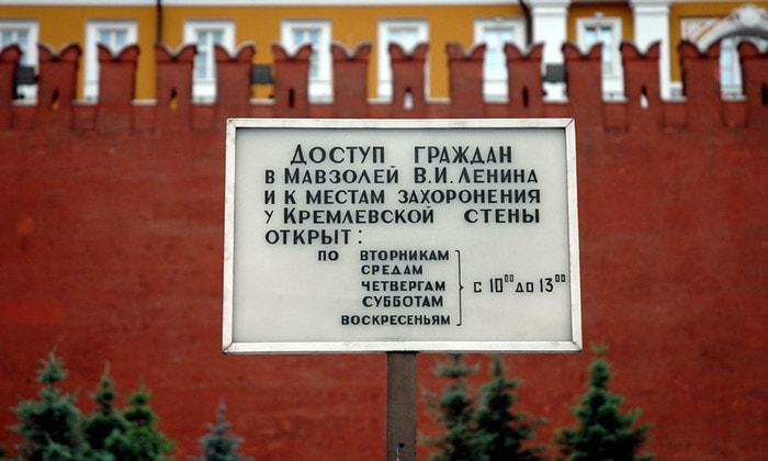 Информационная табличка возле Мавзолея Ленина