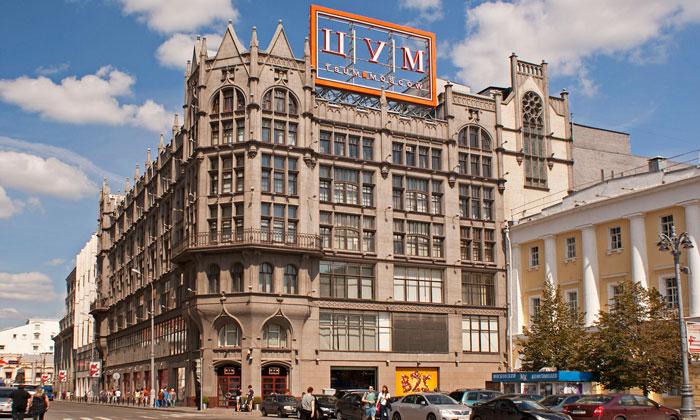Центральный Универсальный Магазин (ЦУМ) Москвы