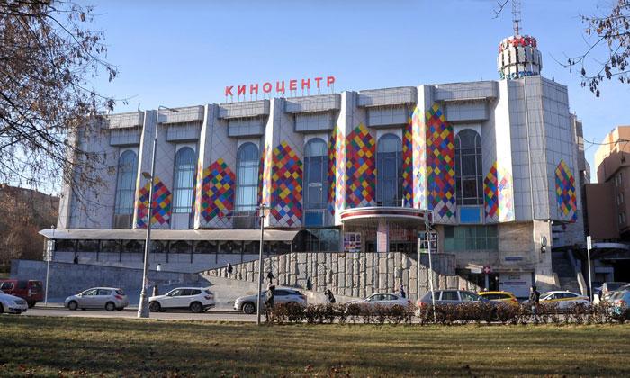 Киноцентр в Москве