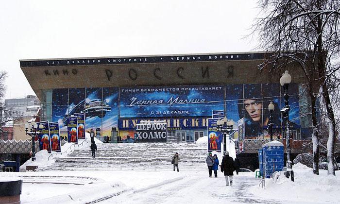 Кинотеатр «Россия» (Пушкинский) в Москве