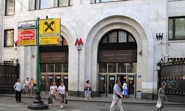 Станция «Арбатская» (Покровская) в Москве