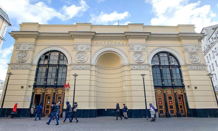 Станция «Смоленская» в Москве