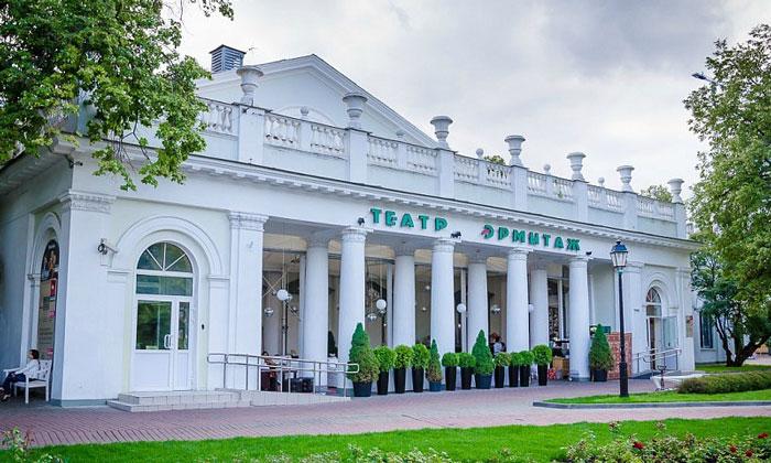 Театра «Эрмитаж» в Москве
