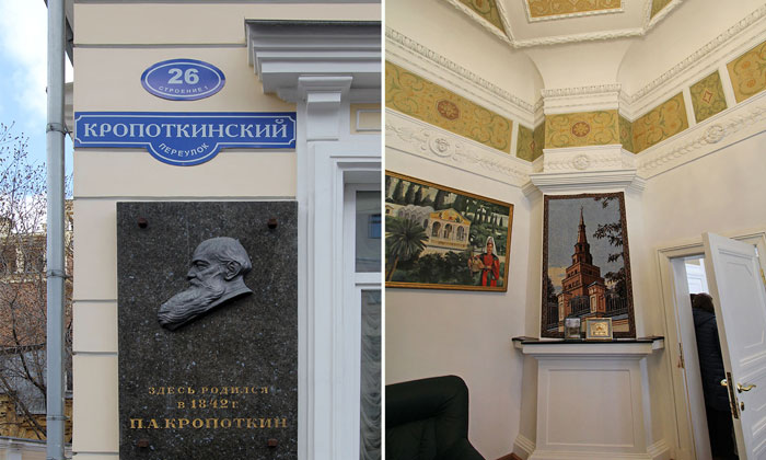 Внутри дома Кропоткина в Москве