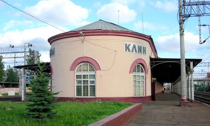 Железнодорожный вокзал Клина