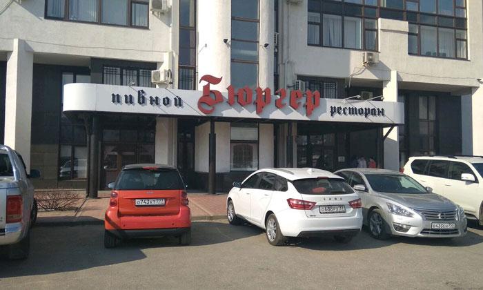 Пивной ресторан «Бюргер» во Владимире