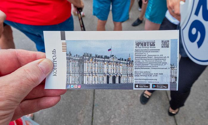 Входной билет в Эрмитаж