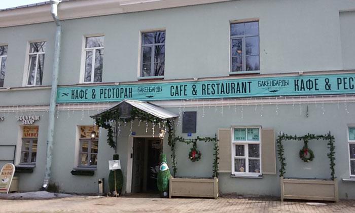 Кафе-ресторан «Бакенбарды» в Царском Селе
