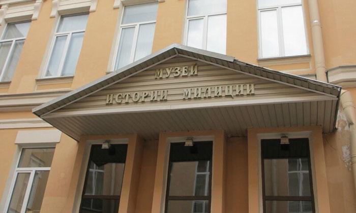 Музей истории милиции в Санкт-Петербурге