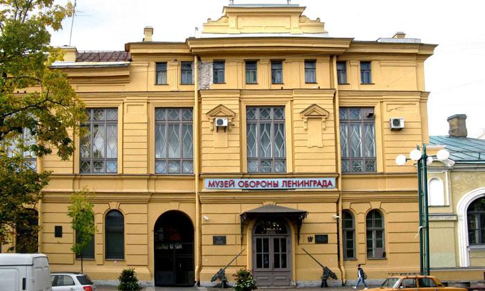 Музей обороны Ленинграда в Санкт-Петербурге